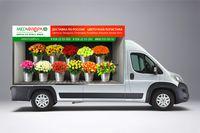 Доставка цветов со всего мира